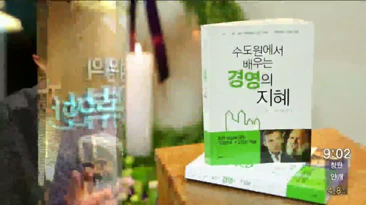 (12/24 방영) 수도원에서 배우는 경영의 지혜(황철수/천주교 부산교구장)