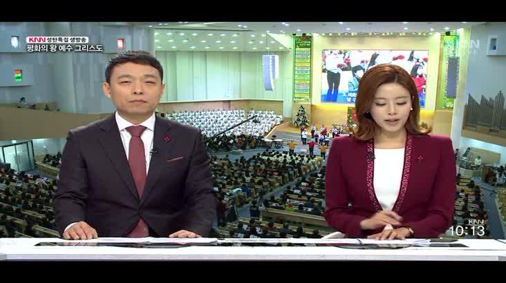 (12/25 방영) 성탄특집 생방송 평화의 왕 예수 그리스도