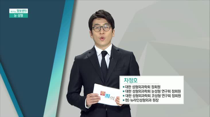 (12/26 방영) 눈성형 (뉴라인 성형외과 / 차정호 원장)