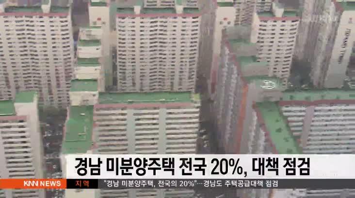 경남 미분양주택 전국 20%,경남도 대책 점검