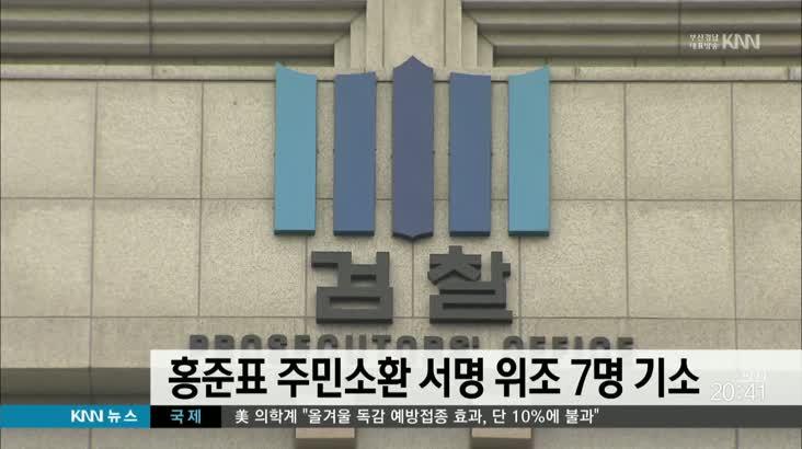 홍준표 주민소환 서명 위조 학부모 등 7명 기소