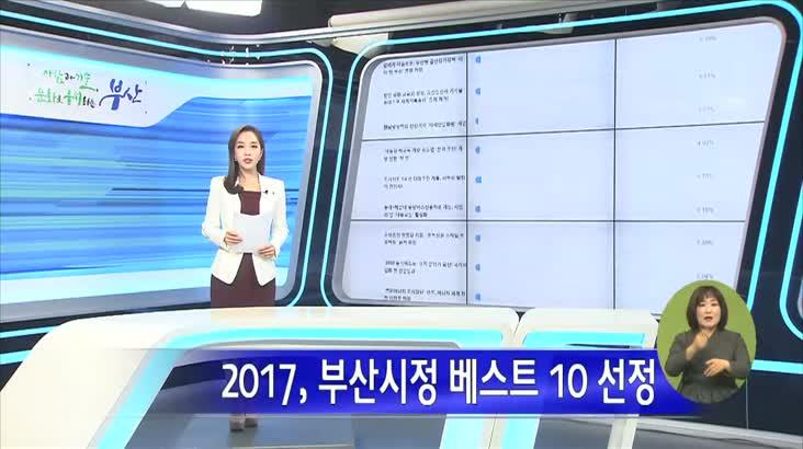 2017, 부산시정 베스트 10 선정