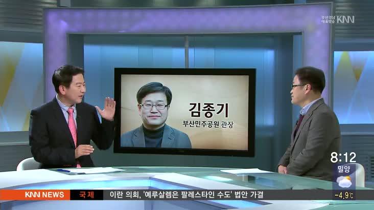 (인물포커스) 김종기 부산민주공원 관장