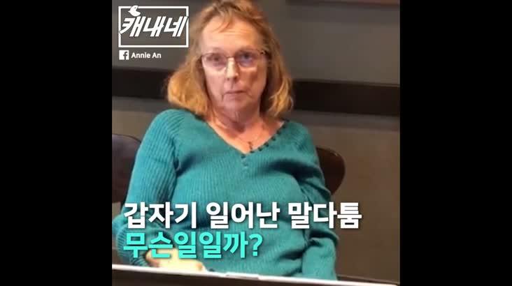 [캐내네]미국에서 인종차별 당한 한국 유학생