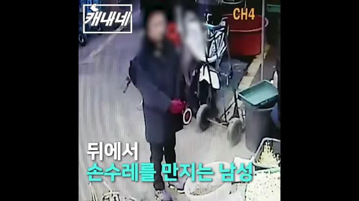 [캐내네]전통시장 소매치기