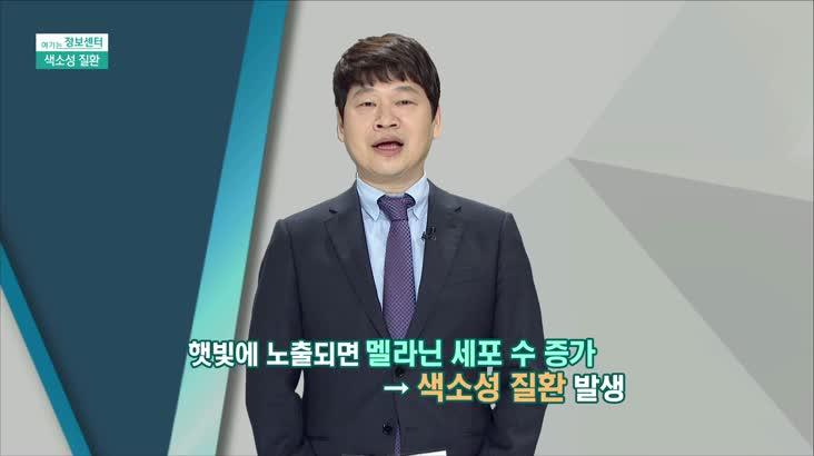 (12/28 방영) 색소성질환 (스타피부과 / 조시형 원장)