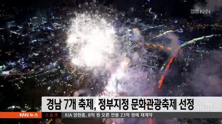 경남 7개 축제, 정부지정 문화관광축제 선정