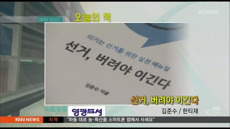 오늘의책 '선거, 버려야 이긴다' 12/29 방송