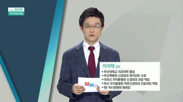 (12/29 방영) 척추전방전위증 (척시원병원 / 이석재 원장)