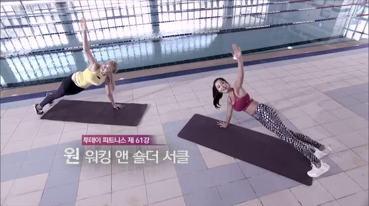 (12/29 방영) 투데이 피트니스 (암 워킹 앤 숄더 서클)