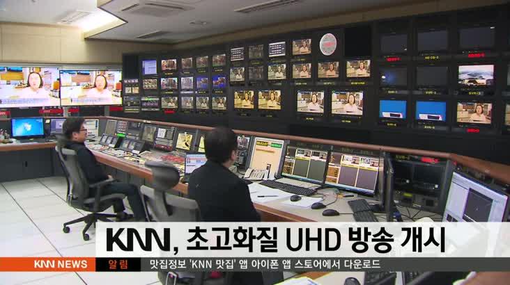 KNN, 초고화질UHD 방송 개시