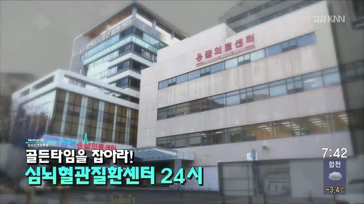 (12/30 방영) 메디컬 24시 닥터스