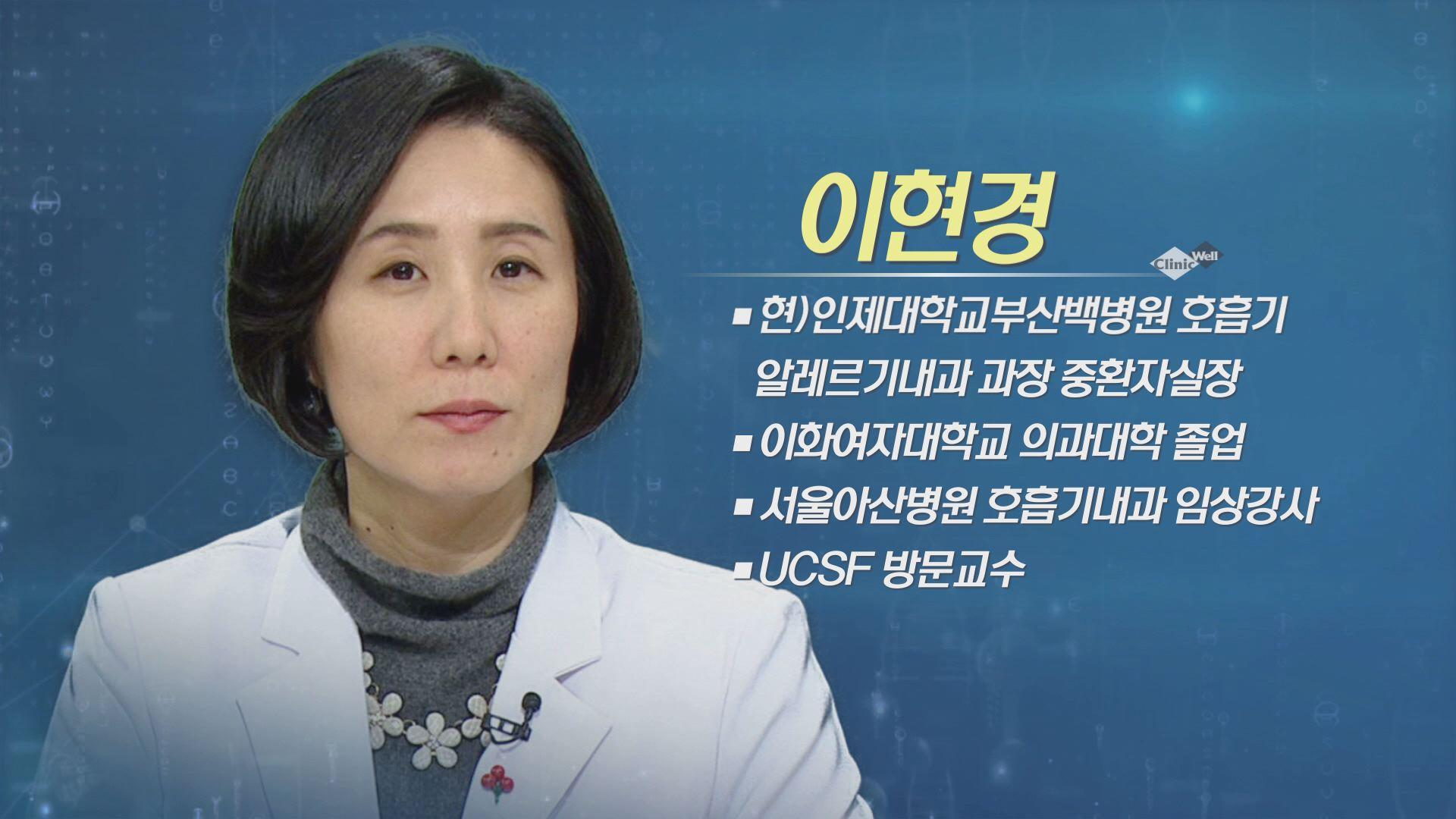 (12/30 방영) 호흡기질환(이현경/인제대학교부산백병원 호흡기알레르기내과 과장 중환자실장)