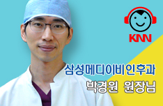(10/16 방송) 오전 – 알레르기 비염에 대해 (박경원/삼성 메디 이비인후과 원장)