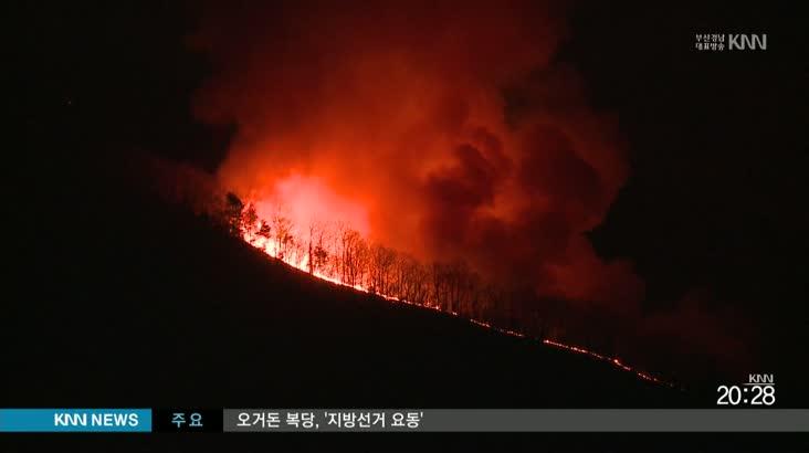 부산 삼각산 화재, 15시간여만에 진화