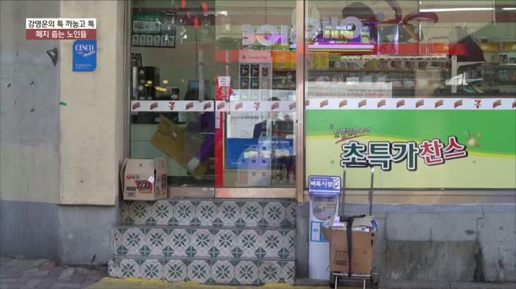 (01/02 방영) 강영운의 툭 까놓고 톡 (폐지줍는 어르신들)