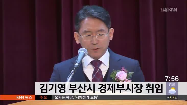 김기영 부산시 경제부시장 취임