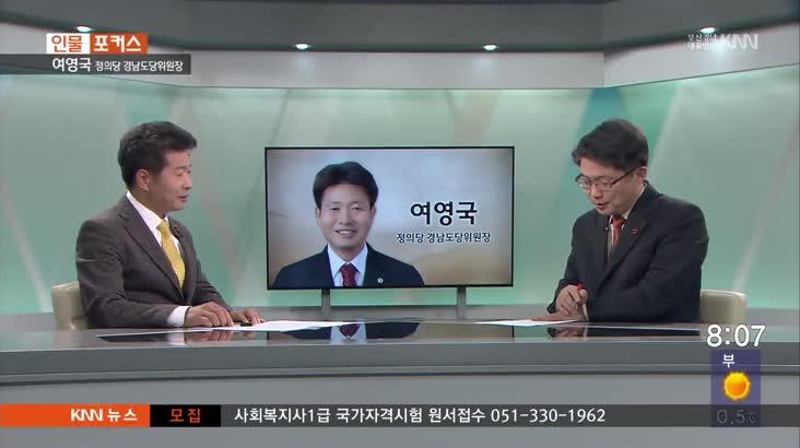 인물포커스-여영국 정의당 경남도당위원장