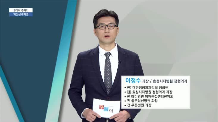 (01/03 방영) 회전근개파열 (효성시티병원 / 이정수 과장)