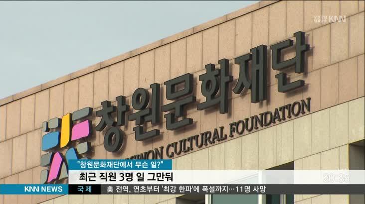 창원문화재단 '채용비리' 의혹에 몸살