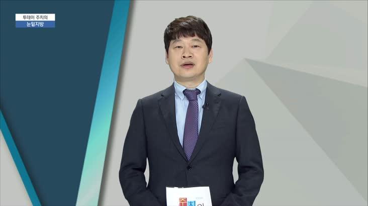 (01/04 방영) 눈밑지방 (스타피부과 / 조시형 원장)