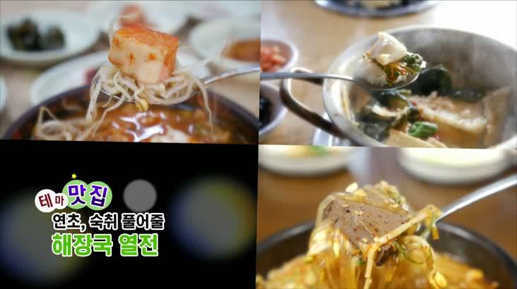 (01/04 방영) 테마맛집