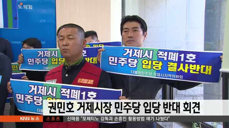 권민호 거제시장 민주 입당 반대 회견