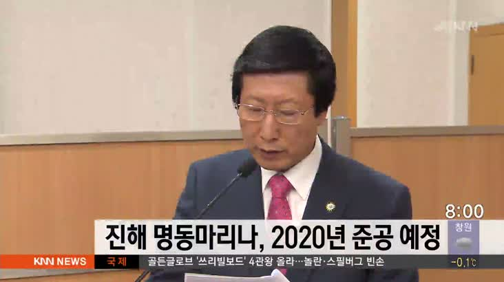 '3백척 계류' 진해 명동마리나, 2020년 준공예정