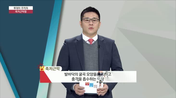 (01/08 방영) 족저근막염 (명은병원 / 성윤제 과장)