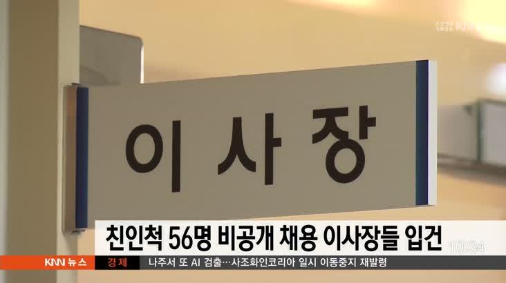 친인척 56명 비공개 채용 이사장들 입건