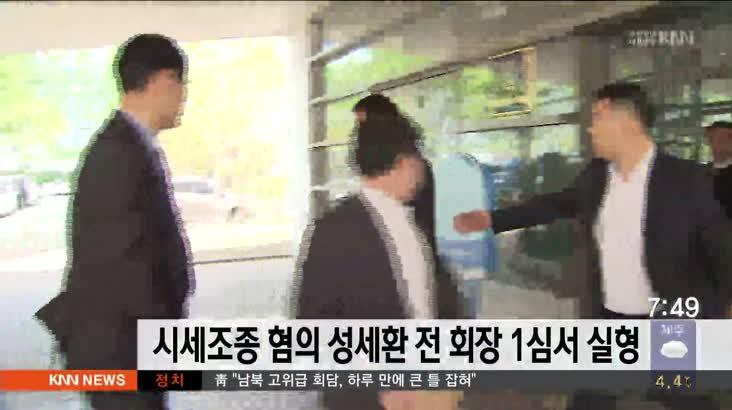 시세조종 혐의 성세환 전 회장 1심서 실형