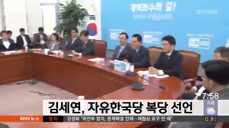 김세연, 자유한국당으로 복당 선언