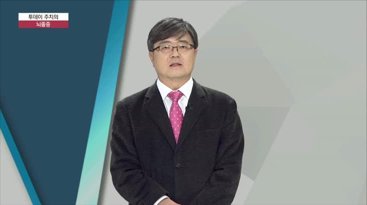 (01/09 방영) 뇌졸중 (동아대병원 / 김대현 교수)