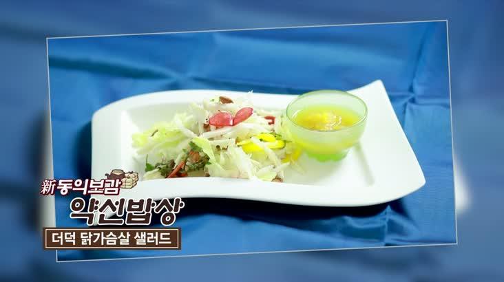 (01/09 방영) 박형둘 신 동의보감 (더덕 샐러드)