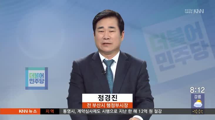 (인물포커스) 정경진 / 전 부산시 행정부시장