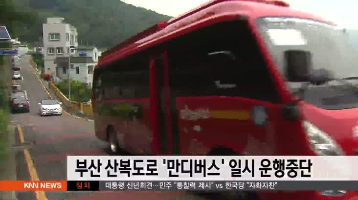 부산 산복도로 '만디버스' 일시 운행중단