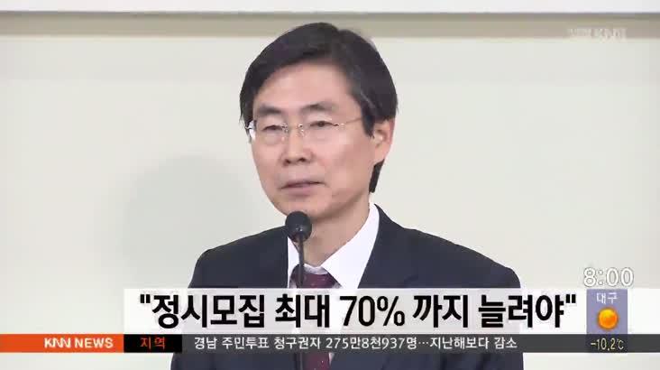 """""""정시모집 최대 70%까지 늘려야"""" 주장 제기"""