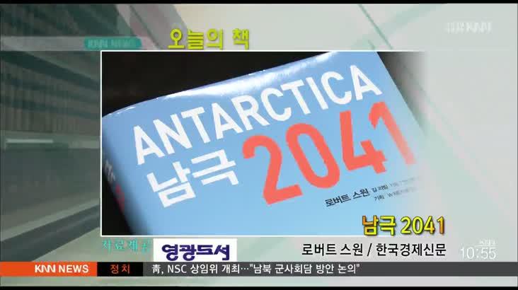 오늘의책 '남극 2041′