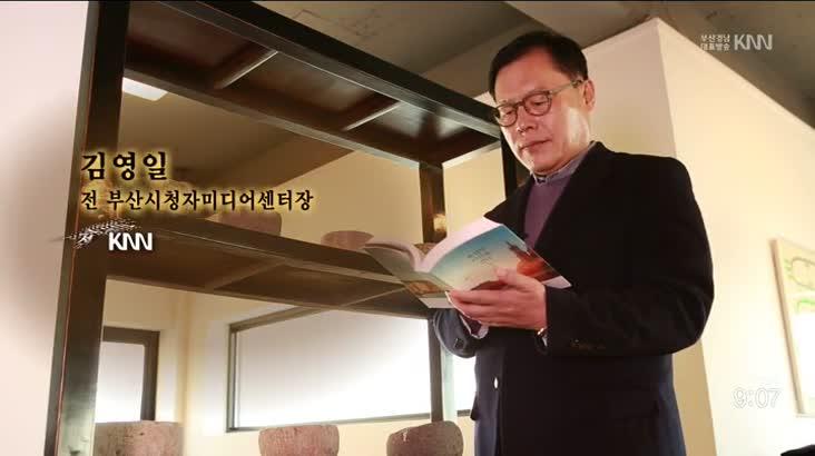 (01/14 방영) 유럽의 시간을 걷다(김영일/전 부산시청자미디어센터장)