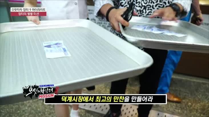 (01/12 방영) 으라차차 장터 시즌 9