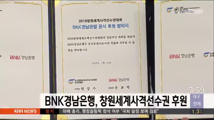 BNK경남은행,창원세계사격선수권대회 공식 후원