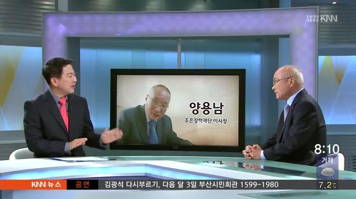 (인물포커스) 양용남 – 조은장학재단 이사장
