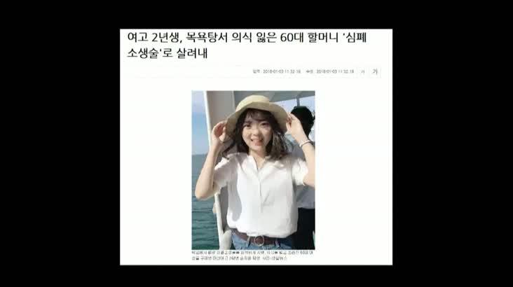 (01/15 방영) 김영민의 떴다 소식방 (목욕탕에서 할머니를 구한 소녀)