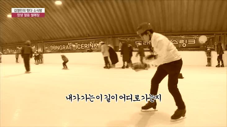 (01/15 방영) 김영민의 떴다 소식방 (창녕 얼음 썰매장&한파를 이겨낸 납매)