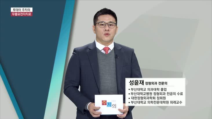 (01/15 방영) 무릎유전자치료 (명은병원 / 성윤제 과장)