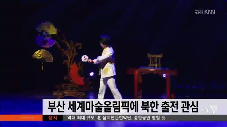 올해 7월 부산 세계마술올림픽 북한팀 출전 '파란불'