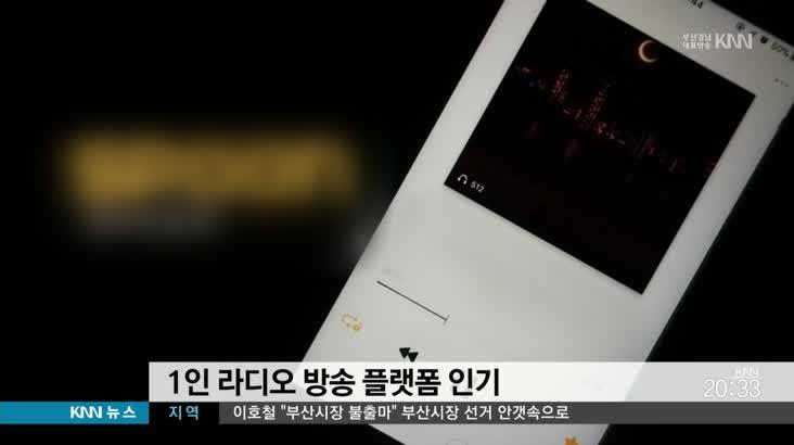 '도 넘은 인터넷 방송' 10대 성희롱까지