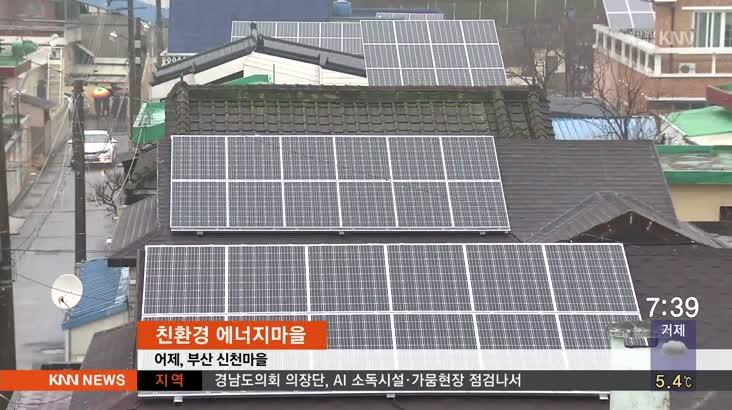 부산 첫 에너지 자립마을…전기요금 '0원'