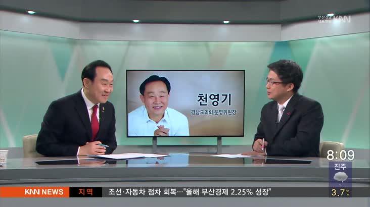 인물포커스 천영기 경남도의회 운영위원장