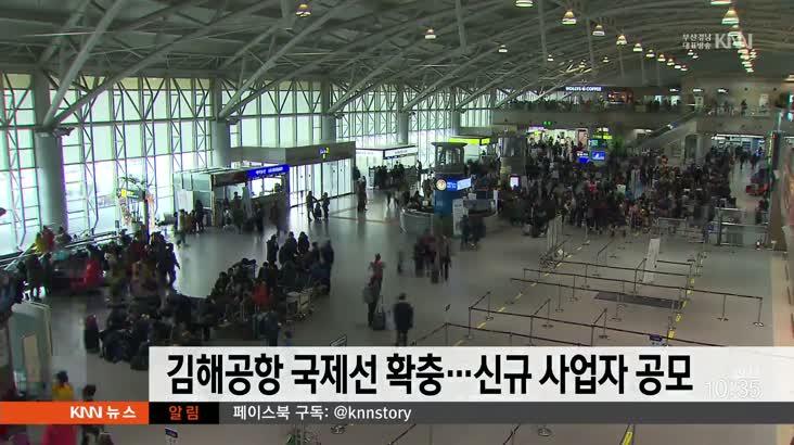 김해공항 국제선 확충…신규 취항 항공사에 인센티브